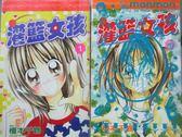 【書寶二手書T5/漫畫書_MPY】灌籃女孩_1&2集合售_榎本千鶴