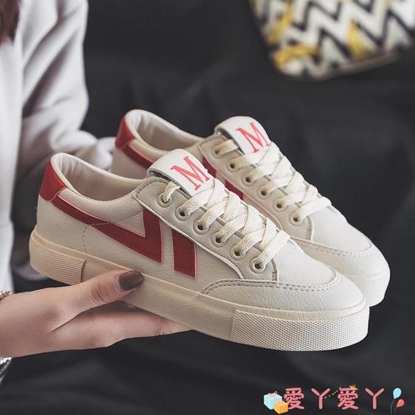 小白鞋小白鞋女2021新款爆款百搭韓版帆布鞋女學生原宿平底板鞋 愛丫