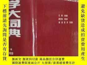 全新書博民逛書店漢英拉醫學大詞典王錦榮 世界圖書出版公司978751009837