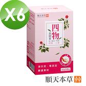 【順天本草】四物美妍茶6盒組(10入/盒X6)