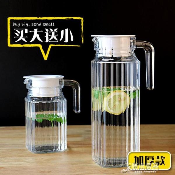 冷水壺 冷水壺玻璃涼水壺瓶大容量泡茶壺防爆涼白開水杯套裝【快速出貨】