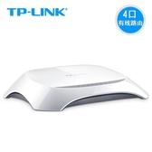 路由器 TP-LINK TL-R406 4口有線路由器 SOHO路由器寬帶路由器 辦公高速 薇薇