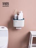 紙巾盒物鳴衛生紙盒衛生間紙巾廁紙置物架廁所家用免打孔創意防水抽紙卷 俏女孩