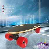 電動滑板車 電動滑板四輪單驅小魚板蛋蛋滑板無線遙控單驅成人滑派代步車 MKS韓菲兒