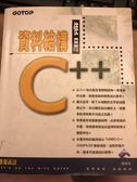 (二手書)資料結構-使用C++