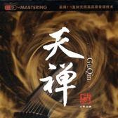 天禪(1): 古琴‧巫娜 HDCD  (購潮8)