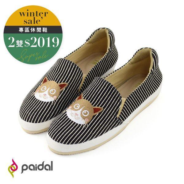 Paidal甜蜜寵物搞怪小貓條紋休閒鞋
