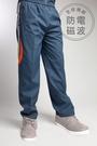 摩新電磁波防護運動風褲(灰藍)