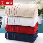 金號毛巾純棉洗臉家用四條裝 成人大毛巾 柔軟吸水秋冬適用