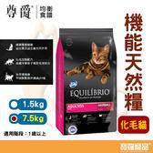 尊爵Equilibrio  化毛貓機能天然糧貓糧 7.5kg【寶羅寵品】