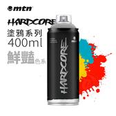 『ART小舖』西班牙蒙大拿MTN Hardcore塗鴉系列 噴漆 400ml 鮮豔色系 單色自選