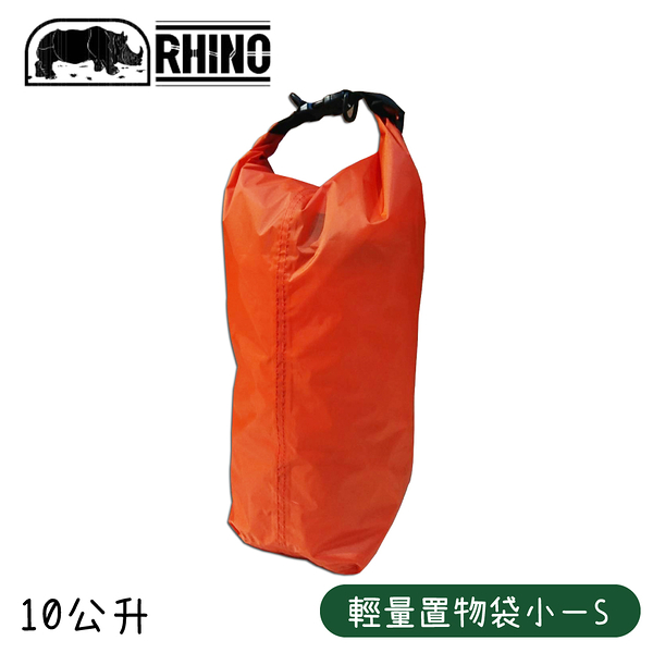 【RHINO 犀牛 輕量置物袋小 S《橘》】904/防水袋/防潮袋/收納袋/環保袋