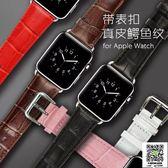 蘋果錶帶 MOMO優品 奢華鱷魚紋iwatch1/2表帶真皮蘋果apple watch3腕帶男軟 薇薇