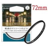 KENKO 72mm 黑柔焦鏡片No.5 Black Mist No.5 抑制高光和陰影之間的對比度當場獲得電影般的質感 公司貨