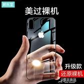 手機殼 蘋果11手機殼iPhone11Pro Max透明x矽膠攝像頭全包xr/7/8/ 雙11推薦爆款