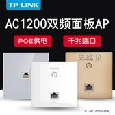 路由器 TP-LINK無線ap面板式86型WIFI墻壁POE無線路由器AC1200千兆雙頻5G酒店別墅DF 維朵
