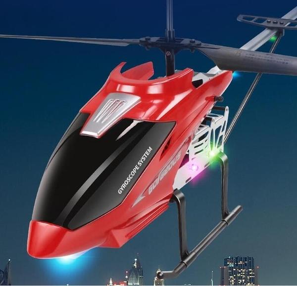 空拍機 遙控飛機兒童玩具生日禮物超大號耐摔直升機充電男孩小學生無人機【快速出貨八折下殺】