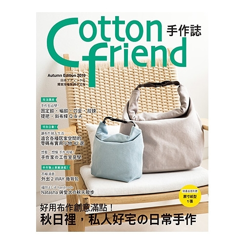 Cotton friend手作誌(46)