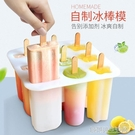 妙廚房9孔雪糕模具食品級硅膠家用自制兒童冰棒冰糕冰淇淋磨具