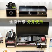 電腦收納架  電腦顯示器增高架子支底座屏辦公室用品桌面收納盒鍵盤整理置物架 『歐韓流行館』