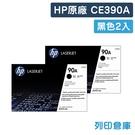 原廠碳粉匣 HP 2黑組合包 CE390A / CE390 / 390A / 90A /適用 HP M4555/M601/M602/M603系列