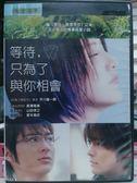 挖寶二手片-P24-026-正版DVD*日片【等待,只為了與你相會】-山田孝子*長澤雅美