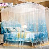 蚊帳-u型伸縮蚊帳1.5m床1.8米雙人家用加密加厚支架三開門公主2.0x2.2 完美情人館YXS