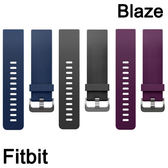Fitbit Blaze 經典手環帶 錶帶 表帶 (三色可選) 公司貨