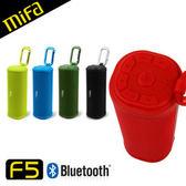 【風雅小舖】【MiFa F5 戶外隨身藍芽MP3喇叭】藍牙行動音響 防潑水設計 戶外攜帶方便