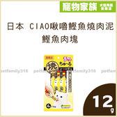 寵物家族-日本 CIAO 啾嚕鰹魚燒肉泥-鰹魚肉塊 12gx4入