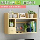 創意實木牆上置物架壁掛書架牆壁櫃臥室客廳...