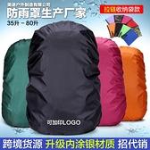 防雨罩 防雨罩30升-80L登山包防水套防塵罩帶收納防水袋保護套背包雨罩 【618 購物】