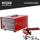 【麻新電子】SR1208 UPS發電機充電器 自備電源發電機用全自動充電器 電池充電器