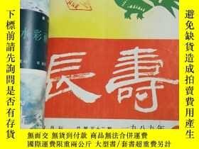 二手書博民逛書店罕見長壽1989年第4、5、6期合訂本Y365365