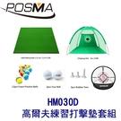 POSMA 高爾夫 練習打擊墊 (100 CM X 100 CM)搭 4 件套組 HM030B