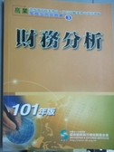 【書寶二手書T5/進修考試_YDB】財務分析_財團法人中華民國證券暨期貨市場發展基金會