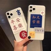 簡約文字適用iPhone11Pro MAX蘋果x/xs/xr手機殼7/8p男女款SE2【愛物及屋】