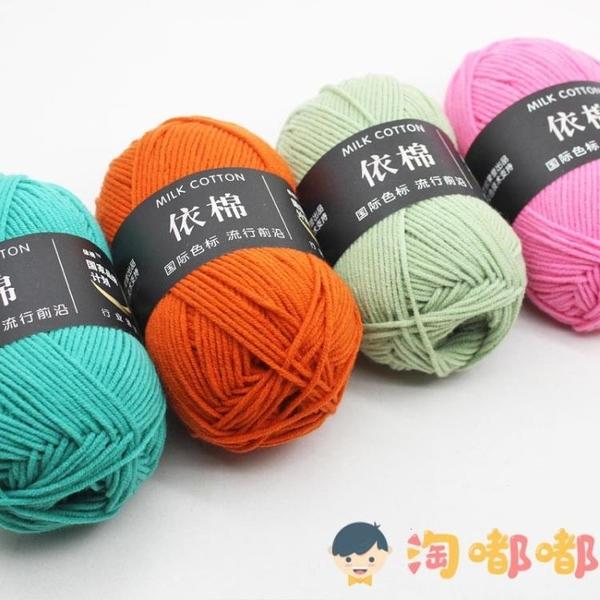 自織圍巾4股牛奶棉鉤針diy毛線手工編織材料包【淘嘟嘟】