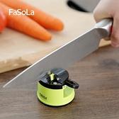磨刀石 廚房神器定角快速剪刀磨刀器多功能廚房小工具 【免運快出】