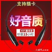 無線藍芽耳機運動跑步雙耳耳塞式頸掛脖式入耳式OPPO蘋果vivo通用 小確幸