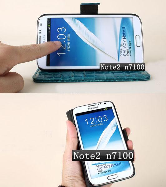 現貨免運 三星Samsung Galaxy Note 2 N7100 鱷魚紋皮套手機套
