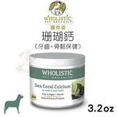 *KING*Wholistic護你姿 珊瑚鈣(牙齒+骨骼保健)3.2oz.高純度、高效力、高嗜口性.犬適用