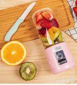 便攜式電動榨汁機家用水果小型usb可充電迷你炸果汁機白領榨汁杯機果汁杯戶外WL1439【衣好月圓】