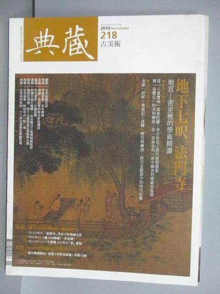 【書寶二手書T4/雜誌期刊_PEP】典藏古美術_218期_地下七呎法門寺