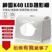 攝影棚 小型迷你LED攝影燈箱套裝淘寶專業拍攝箱40cm YXS交換禮物