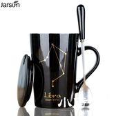 骨瓷杯 十二星座杯子陶瓷馬克杯情侶水杯個性牛奶咖啡杯帶蓋勺