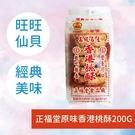 正福堂香港桃酥盒裝(200g)桃酥餅乾古早味香港桃酥原味 歐文購物