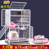 【24H現貨】貓籠 家用室內帶廁所大四層寵物貓籠圍欄別墅貓舍貓窩雙層小型貓咪籠子
