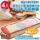 【BLAD】收納革命44L竹炭無紡布床底收納袋-超值4入組(贈大號壓縮袋2入)