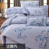 【貝兒】裸睡系列60支天絲七件式兩用被床罩組法爾內(加大)